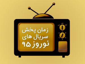 زمان پخش سریال های نوروزی 95