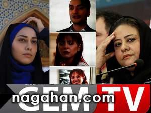 بازگشت بازیگران مهاجرت کرده به شبکه جم به ایران !