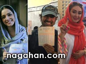 حضور افراد معروف در پای صندوق های رای انتخابات 96