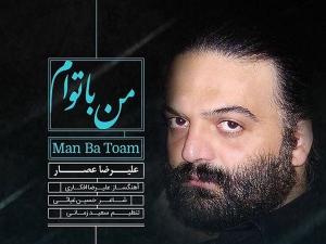 ترانه من با توام با صدای علیرضا عصار منتشر شد