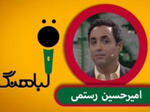 لباهنگ امیر حسین رستمی با آهنگ مازیار فلاحی (عکس یادگاری) در خندوانه