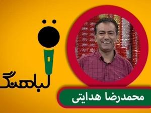 لباهنگ محمدرضا هدایتی با آهنگ رضا صادقی (ادعا) در خندوانه