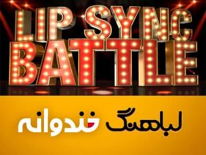 کپی لباهنگ از برنامه امریکایی Lip sync battle + عکس