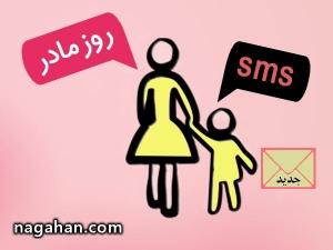مجموعه پیامک - اس ام اس تبریک روز مادر و روز زن جدید (2)