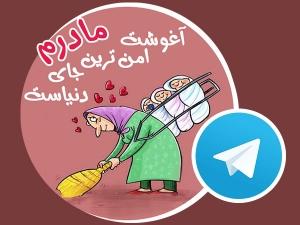 دانلود استیکر تلگرام روز مادر