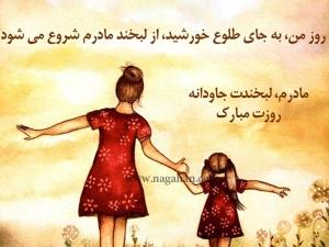 جملات زیبا : لبخند مادر