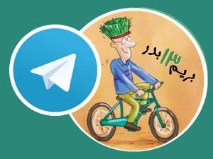 دانلود استیکر تلگرام سیزده بدر 1395