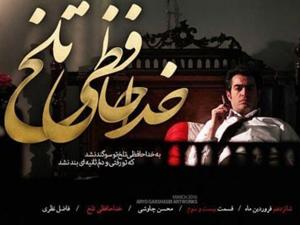 خداحافظی تلخ محسن چاوشي در قسمت بيست و سوم شهرزاد