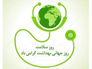 روز سلامت و روز جهانی بهداشت: 18 فروردين 1395