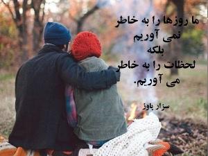جملات زیبا : لحظات