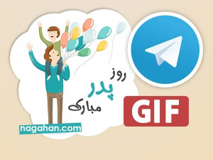 دانلود استیکر تلگرام روز پدر و روز مرد + GIF تلگرام