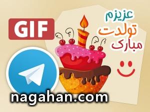 دانلود استیکر تولد تلگرام + گیف تولد تلگرام (GIF)