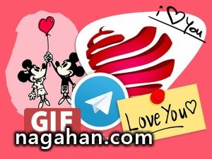 دانلود استیکر عاشقانه تلگرام + گیف عاشقانه تلگرام (GIF)