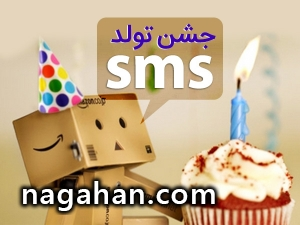 مجموعه پیامک - اس ام اس تبریک تولد صمیمانه جدید