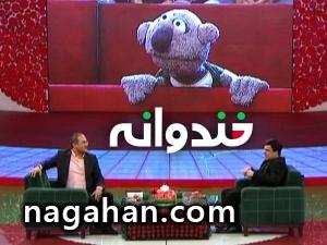 دانلود خندوانه 6 اردیبهشت با حضور جناب خان و علیرضا علیفر گزارشگر فوتبال صدا و سیما