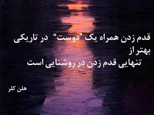 جملات زیبا : دوست