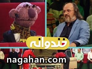 دانلود خندوانه 14 اردیبهشت با حضور امین تارخ و جناب خان