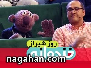 دانلود خندوانه 15 اردیبهشت(روز شیراز) جناب خان، علی زند وکیلی، محمود پاک نیت، مهدی فقیه و حامد فقیهی