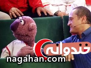 دانلود کلیپ جناب خان در خندوانه ویژه برنامه هلال احمر | جناب خان و رامبد جوان عضو هلال احمر شدند