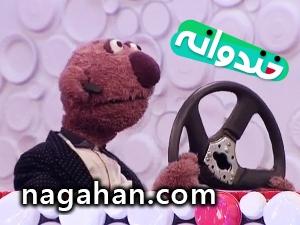 دانلود کلیپ ماشین خریدن جناب خان در خندوانه 21 اردیبهشت