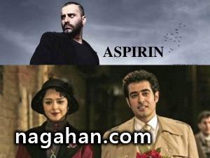 مقایسه سریال آسپرین با شهرزاد از نگاه علیرام نورایی + عکس