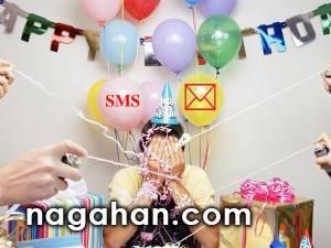 با اس ام اس تبریک تولد احساس خود را به بهترین شکل بیان کنید | پیامک های خاص و جذاب روز تولد
