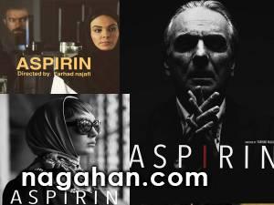 عکس های جدید بازیگران سریال آسپرین + پشت صحنه