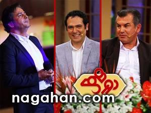 دانلود دورهمی 1 خرداد با حضور حمید استیلی ، امیر تاجیک و کوروش تهامی (موضوع : جوانی)