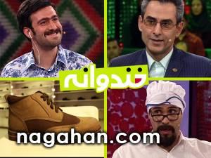 دانلود خندوانه 3 خرداد با حضور محمدنقی سلیمی مدیرعامل کفش ملی، استاد کهنمویی و کمدین نیما