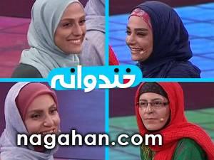 دانلود خندوانه 5 خرداد (مسابقه با سوسن پرور،آزاده مویدی فرد، مونا خواجه کلایی و فرنوش شیخی)