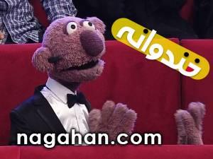 دانلود کلیپ جناب خان در جشنواره کن 2016 (خندوانه 6 خرداد) + آخرین نامه عسل بدیعی