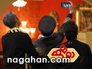 دانلود دورهمی 6 خرداد (خداحافظی خانواده کاپیتان) + پشت صحنه با موضوع: کن فیکون
