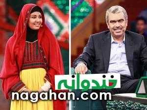 دانلود خندوانه 11 خرداد با حضور دکتر افغان احمد شاه فرهت و حسیبا ابراهیمی + نمایش کمدی نیما