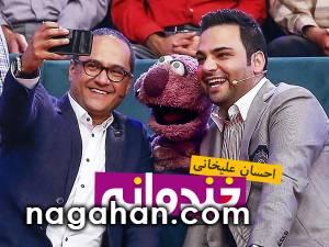 دانلود خندوانه 12 خرداد با حضور احسان علیخانی و جناب خان