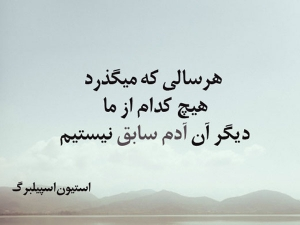 جملات زیبا: نوروز (2)