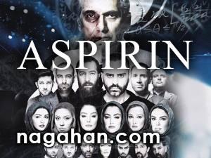 جدیدترین تیزر سریال آسپرین+لینک دانلود