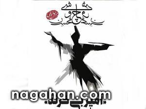 آلبوم امیر بیگزند محسن چاوشی منتشر شد