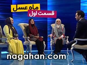دانلود قسمت اول ماه عسل 95 | 17 خرداد پیشواز ماه رمضان