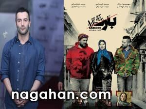 نگرانی بهرام رادان از عدم اكران فیلم باركد به خاطر صدای ياس+ عکس