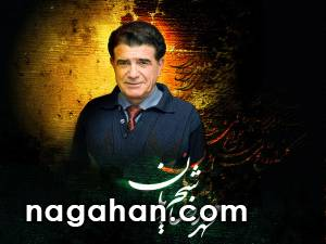 آلبوم جدید محمدرضا شجریان مجوز گرفت