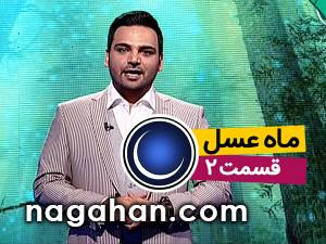 دانلود قسمت 2 دوم ماه عسل 95 | 18 خرداد | اول رمضان