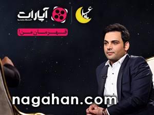 کمپین مردمی احسان علیخانی برای برنامه ماه عسل
