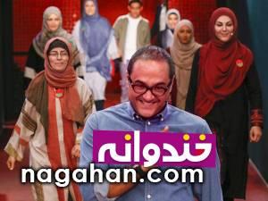 دانلود خندوانه 20 خرداد | قسمت سوم مسابقه خانواده باحال | لاله اسكندری و سوسن پرور