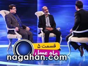دانلود قسمت 5 پنجم ماه عسل 95 | 21 خرداد | 4 رمضان