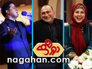 دانلود دورهمی 21 خرداد | بهنوش بختیاری ، علی تفرشی و علیرضا رضایی | موضوع خدمات