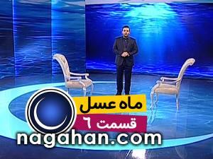 دانلود قسمت 6 ششم ماه عسل 95 | 22 خرداد | 5 رمضان