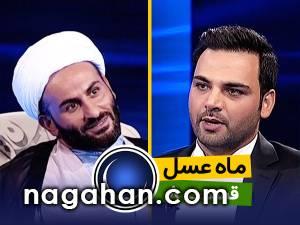 دانلود قسمت 8 هشتم ماه عسل 95 | 24 خرداد | 7 رمضان