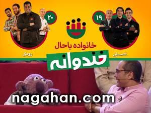 دانلود خندوانه 25 خرداد | مسابقه خانواده باحال | وحيد شمسايی و رضا رودكی | جناب خان
