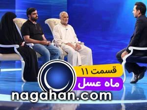 دانلود قسمت 11 یازدهم ماه عسل 95 | 27 خرداد | 10 رمضان