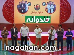 دانلود خندوانه 27 خرداد | مسابقه خانواده باحال | مهران رجبی و فیروز کریمی + کمدین امیر کربلایی زاده
